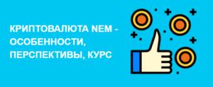 NEM криптовалюта