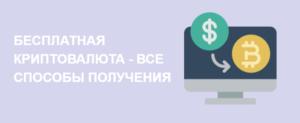 Бесплатная криптовалюта - все способы получения