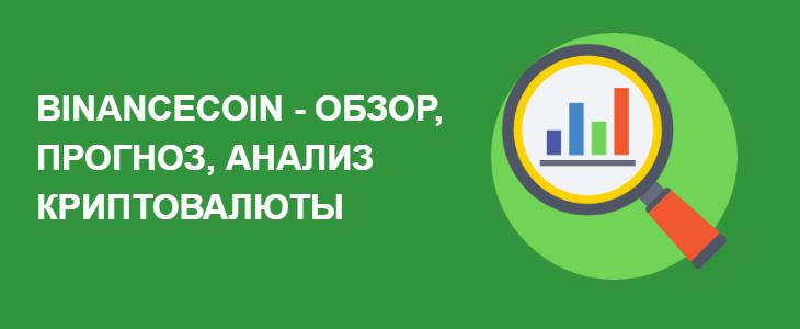 BinanceCoin - обзор, прогноз, анализ
