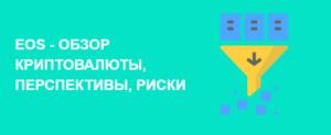 EOS - обзор криптовалюты, перспективы, риски