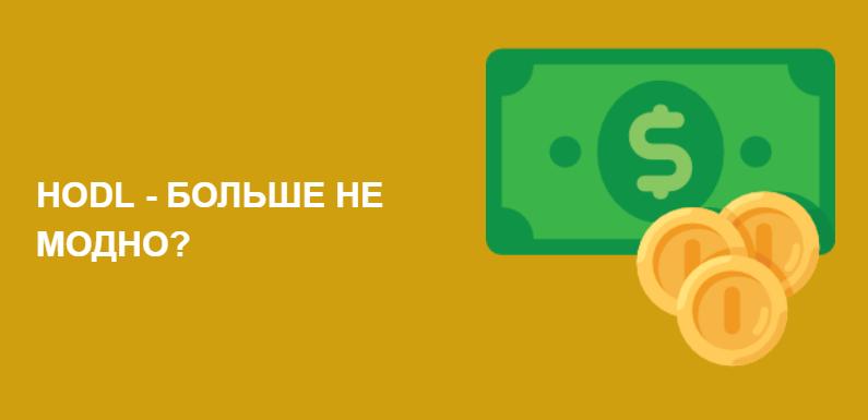 Hodl криптовалюты