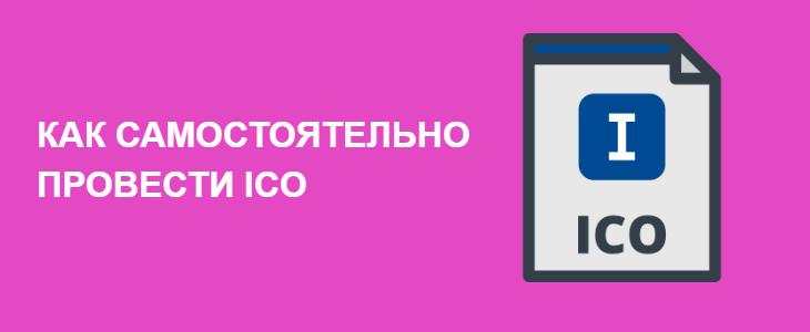Как самостоятельно провести ICO