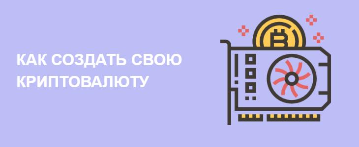 Как создать свою криптовалюту