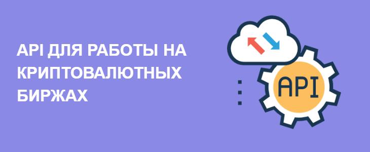 API для криптобирж