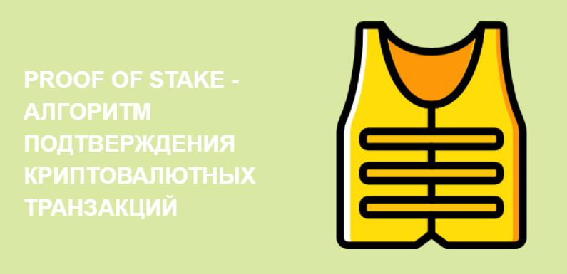 ProofOfStake - алгоритм подтверждения транзакций